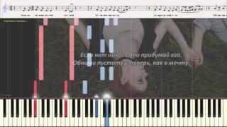 Не отпускай - Клава Кока (Ноты и Видеоурок для фортепиано) (piano cover)