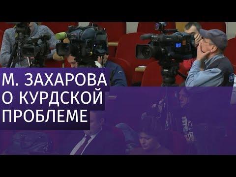 Захарова ответила на вопрос курдского СМИ - DomaVideo.Ru