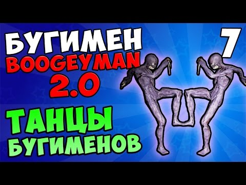 BOOGEYMAN 2.0 - ТАНЦЫ БУГИМЕНОВ #7