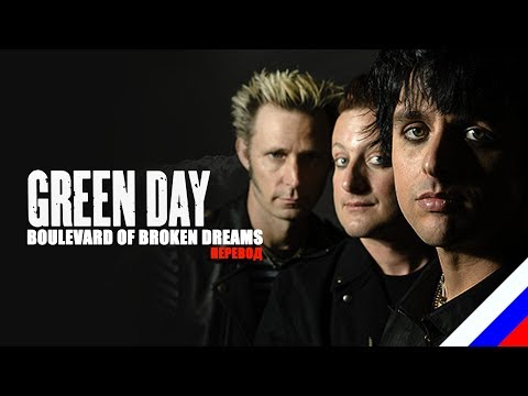 Павел Спирин - Бульвар разбившихся грёз (перевод GREEN DAY - Boulevard of Broken Dreams)