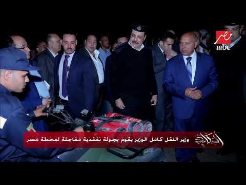 وزير النقل الفريق مهندس كامل الوزير يقوم بجولة تفقدية مفاجئة داخل محطة مصر برمسيس