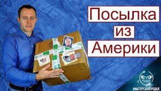 Распаковка и Видео Обзор Посылки из Америки.