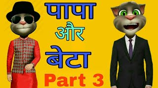 Father Son Jokes In Hindi/funny Jokes /part 3/ Talking Tom Hindi/ Toms Talent Hindi