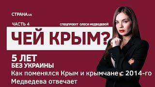 Как поменялся Крым и крымчане с 2014-го. Медведева отвечает   Чей Крым? 5 лет без Украины   Часть 4