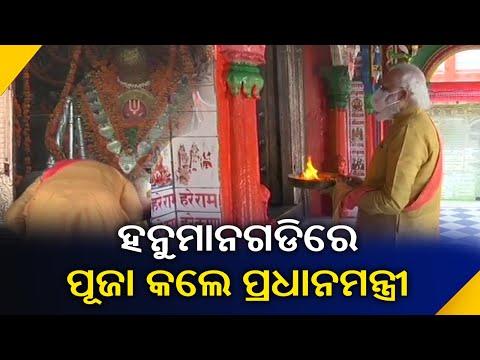 PM Modi Arrives In Ayodhya For Ram Mandir Bhoomi Pujan Ceremony Today || KalingaTV