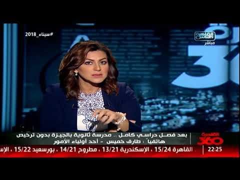 العرب اليوم - شاهد: مدرسة ثانوية في الجيزة بدون ترخيص