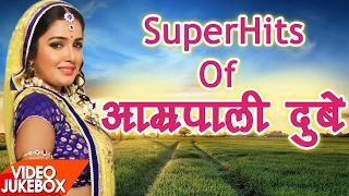 Video NonStop - आम्रपाली दुबे का हिट गाना collection 2017 - Bhojpuri Super Hot Songs 2017 MP3, 3GP, MP4, WEBM, AVI, FLV Oktober 2018
