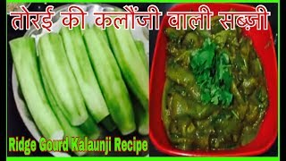 Turai/Gilki/Nenua ki Kalauji Wali Masaledar Sabji. Turai ki Sabji Recipe. How to make Turai Recipe. Ingredients For Turai Kalauji Recipe: तुरई/गिलकी/नेनुआ की कलौंजी वाली मसालेदार सब्ज़ी रेसिपी300gm Turai/Gilki/Nenua 300 ग्राम तुरई1 Pinch Heeng/Asafoetida एक चुटकी हींग1.5 Spoon Kalauji Powder Masala डेढ़ चम्मच कलौंजी मसाला पाउडर1 Spoon Amchur Powder एक चम्मच अमचूर पाउडर1 Fine sliced Green Chilli/Mirchi एक कटी हुई हरी मिर्चHalf Spoon Jeera आधा चम्मच ज़ीराHalf Spoon Haldi/Turmeric Powder आधा चम्मच हल्दी पाउडर1 Spoon Ginger Garlic Paste एक चम्मच अदरक लहसुन पेस्टSalt as per Taste नमक स्वाद के अनुसार2 Bada Spoon Refined or Mustard Oil दो बड़ा चम्मच रेफ़ायंड या सरसों का तेल
