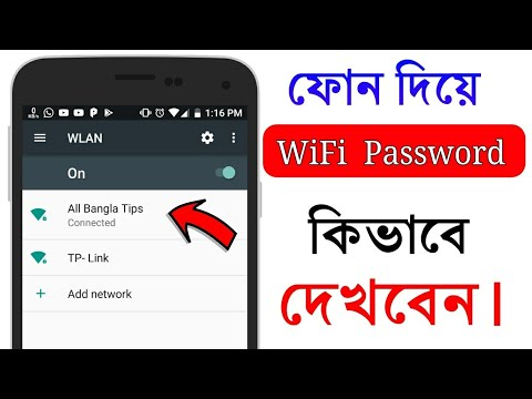 ফোন দিয়ে WiFi Password কিভাবে দেখবেন। How to View WiFi Passwords on Android Mobile Without Root