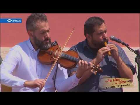 Από Τόπο σε Τόπο :  Δήμος Τριφυλίας   (03/06/2018)