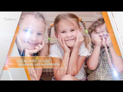 12o Παγκύπριο Συνέδριο για Γονείς - Εκπαιδευτικούς - Video clip