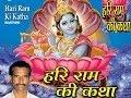 Hari Ram Ki Katha Rajasthani By Satyanarayan Sharma Full Video I Hari Ram Ki Katha waptubes