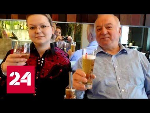 Туманное дело отравления Скрипаля: кто прячет иглу правды в стоге лжи - Россия 24