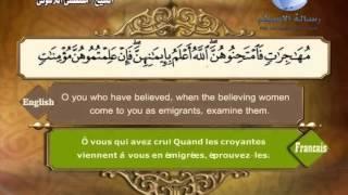 Quran translated (english francais)sorat 60 القرأن الكريم كاملا مترجم بثلاثة لغات سورة الممتحنة