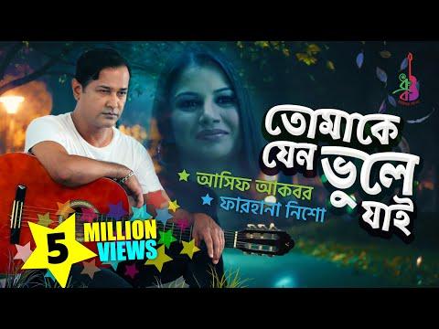 Download Tomake Jeno Vule Jai | Asif Akbar | Farhana Nisho | Bangla new song 2018 HD Mp4 3GP Video and MP3
