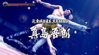 Ryu Ga Gotoku Kiwami 2 - Boss Battles: 5 - Goro Majima (LEGEND)