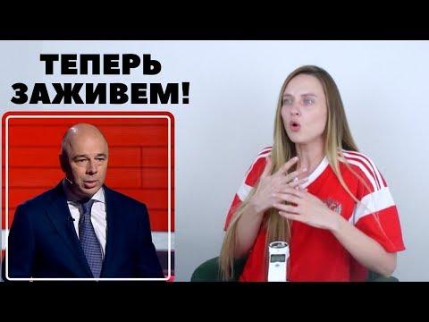 """Силуанов:"""" Пенсия на 1000 руб. больше! Путешествуйте! Дарите подарки внукам!"""""""