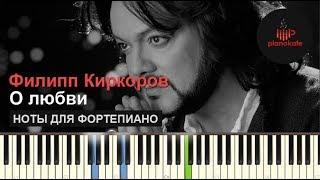 """Филипп Киркоров — О любви (из фильма """"Экипаж"""") (пример игры на фортепиано) piano cover"""