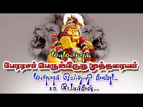 Video முத்தரையர் மன்னர் வெற்றி கண்ட போர்கள் / Mutharaiyar History download in MP3, 3GP, MP4, WEBM, AVI, FLV January 2017