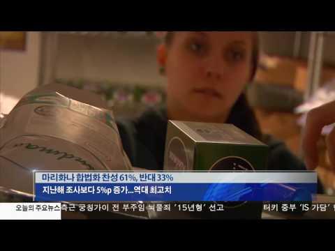미국민 61%가 마리화나 합법화 지지 4.20.17 KBS America News