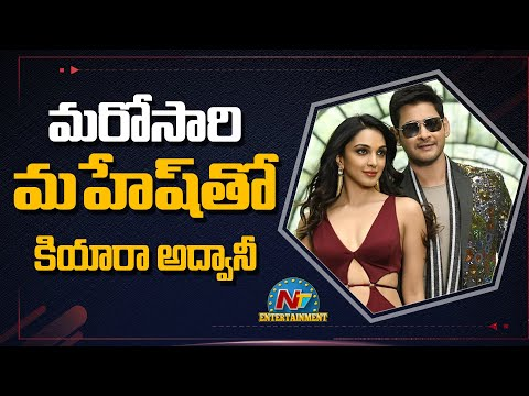 Mahesh Babu To Romance With Kiara Advani