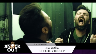 Knock Out - Μια Φωτιά | Mia Fotia - Official Videoclip