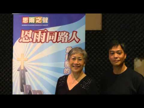 電台見證 曾唐瑞明 ~ 丈夫信主 (10/11/2015多倫多播放)