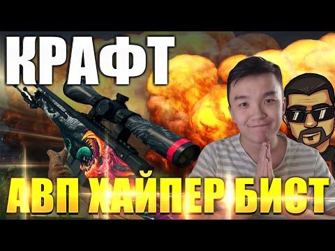 АКУЛ КРАФТИТ АВП ХАЙПЕР БИСТ (CSGO)