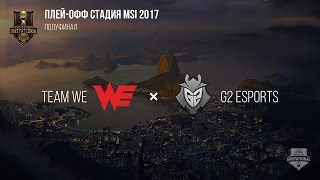 G2 vs World Elite – MSI 2017 Второй полуфинал: Игра 4 / LCL
