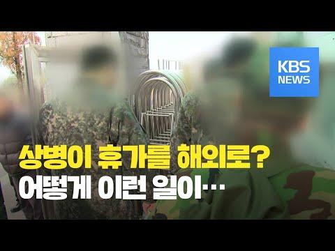 휴가 직후 사라진 군인…해외로 무단 출국 / KBS뉴스(News)