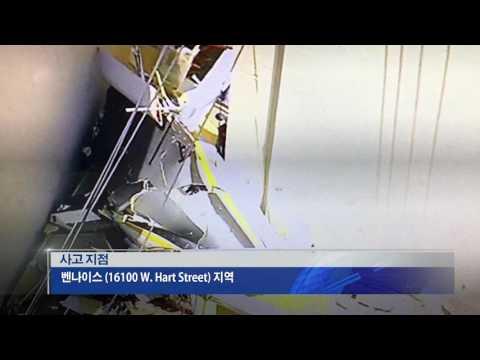 밴나이스 경비행기 추락, 1명 사망  8.2.16 KBS America News