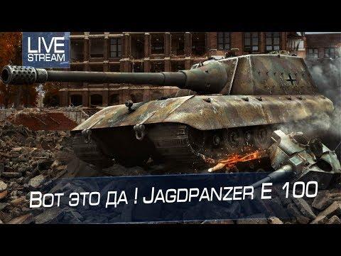 Вот это да ! Jagdpanzer E 100