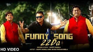Download Lagu Funny Song 22Da - Bo Bo Tochan Heela & Happy Manila | Latest Punjabi Song 2015 Mp3