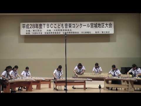 【佐沼中学校】平成28年度TBCこども音楽コンクール【宮城地区大会】
