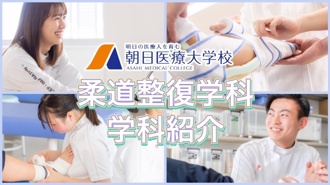 学科紹介 柔道整復学科