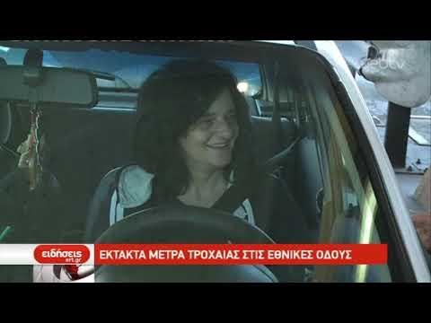 Προετοιμασία οδηγών για την κακοκαιρία | 04/01/2020 | ΕΡΤ