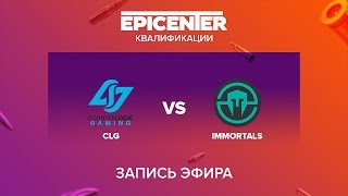 CLG vs Immortals - EPICENTER 2017 AM Quals - map3 - de_cache [sleepsomewhile, MintGod]