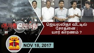 Video (18/11/2017) Ayutha Ezhuthu | IT Raid In Poes Garden : What is The Reason..? | Thanthi TV MP3, 3GP, MP4, WEBM, AVI, FLV November 2017