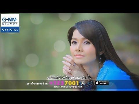 ฝากเพลงลอยลม - ต่าย อรทัย【OFFICIAL MV】