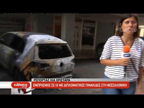 Εμπρησμός σε ΙΧ με διπλωματικές πινακίδες στη Θεσσαλονίκη  | 10/6/2019 | ΕΡΤ