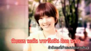 Sunny & Luna - It`s Me (Ost.To The Beautiful You) [Karaoke/Thaisub] ♥