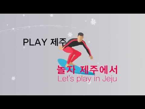 2018 평창동계올림픽대회 - 제주