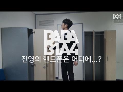 [BABA B1A4 2] EP.34 진영의 핸드폰은 어디에...?