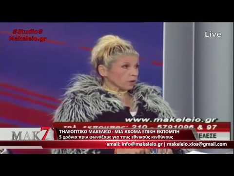 Διαδικτυακό Μακελειό 7 | 09-02-2017