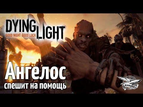 Стрим - Dying Light - Кооператив - Ангелос спешит на помощь - Часть 4