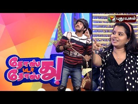 Dosth Bada Dosth   04/10/2015   Puthuyugam TV