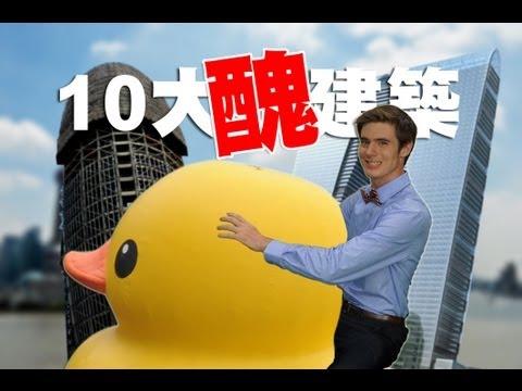 老外評比:中國10大醜建築!你看的懂這些中國貨嗎?