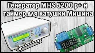 Небольшое дополнение на тему катушек Мишина, таймер прерыватель работы генератора, а так же микрообзор генератора MHS 5200 p+ со встроенным усилителем до 300мА♣ Генератор MHS 5200 P+ 6Mгц (с усилителем): http://ali.pub/1itujn ♣♣ Генератор MHS 5200 A 6Мгц (без усилителя): http://ali.pub/1o9xn2 ♣♣ BNC переходник для генераторов и осцилографов: http://ali.pub/1o9wuh ♣♣ BNC RG59 переходник мама-мама: http://ali.pub/1o9x5r ♣ВСЕ МОИ ЭКСПЕРИМЕНТЫ С РАСТЕНИЯМИ: https://www.youtube.com/watch?v=aUquKAbBLTY&list=PLluhgtPW_k9M6Z8L13m25r7u8Patl386U (ЗАХОДИТЕ, МОЖЕТ НАЙДЕТЕ ЧТО-ТО ДЛЯ СЕБЯ ИНТЕРЕСНОЕ)МОЙ ПРОМЫШЛЕННЫЙ ГЕНЕРАТОР ATTEN AT20B КОТОРЫМ ПРОВОДИЛ ЭКСПЕРИМЕНТ - http://ali.pub/qwshy♣ ♣ ♣ ♣ ♣ ♣ ♣ ♣ ♣ ♣ ♣Помочь мне в реализации очередного опыта, эксперимента и того чем я занимаюсь можно тут: ♣ http://www.donationalerts.ru/r/sergeymadebyme ♣ ♣ webmoney R299165634054 ♣ ♣ webmoney Z284892866936 ♣ ♣ QIWI 9221609112 ♣ ♣ Яндекс Деньги 41001311153350 ♣ ♣ Банковская карта 4779642631446325 ♣ ♣ ♣ ♣ ♣ ♣ ♣ ♣ ♣ ♣ ♣ ♣ ВСЕ МОИ ВИДЕО ПО КАТУШКЕ МИШИНА:Что такое катушка Мишина? Начало - https://www.youtube.com/watch?v=xHYEj50PdvYПервый эксперимент с катушкой Мишина! Грандиозные результаты! - https://www.youtube.com/watch?v=AO71HhqaN4cВторой эксперимент - https://www.youtube.com/watch?v=1al4vchlFIEКатушка Мишина. Материалы - https://www.youtube.com/watch?v=6OAe89YdxnwИзготовление катушки Мишина. Time Lapse x16 - https://www.youtube.com/watch?v=johWRcEjFfEПодробная инструкция по изготовлению катушки Мишина -  https://www.youtube.com/watch?v=0_H-m53e_gEПростейший генератор для катушки Мишина - https://www.youtube.com/watch?v=0TVfsdJK1sgВСЕ О МОЁМ РУКОБЛУДИИ НИЖЕ:ЭКСПЕРИМЕНТЫ - https://www.youtube.com/playlist?list=PLluhgtPW_k9NByB3CvfONiPbhk6PQIURPСДЕЛАЛ САМ - https://www.youtube.com/playlist?list=PLluhgtPW_k9M34BUF8vb2Nb1qW4_B0MQCПОЛЕЗНАЯ ИНФОРМАЦИЯ - https://www.youtube.com/playlist?list=PLluhgtPW_k9PgzFsJfNKQsT_YV70S-6tSПОДПИСАТЬСЯ НА КАНАЛ - https://www.youtube.com/channel/UCvJCG8yKEwdyrRs4