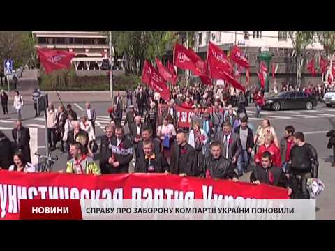 Справу про заборону КПУ повернули до суду