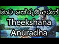 Mawa Therum Aran(Theekshana Anuradha) අහලම බලන්න ආදරය පට්ට සිංදුවක් සුපර්